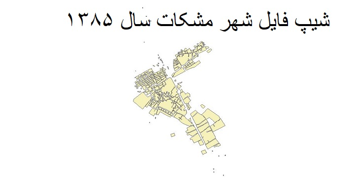 دانلود شیپ فایل بلوک های آماری شهر مشکات