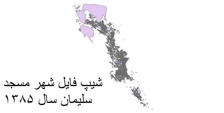 دانلود شیپ فایل بلوک آماری سال 1385 شهر مسجدسلیمان