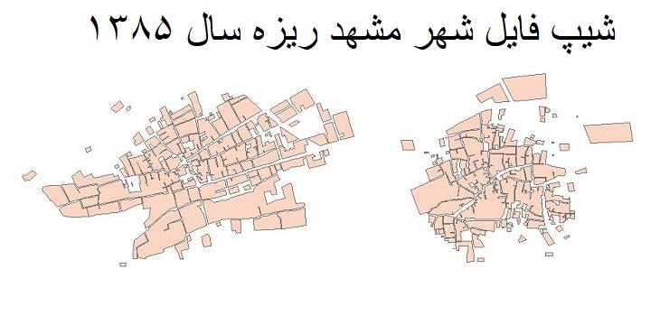 دانلود شیپ فایل بلوک آماری شهر مشهد ریزه سال ۱۳۸۵