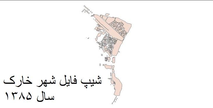 دانلود شیپ فایل بلوکهای آماری شهر خارک سال 1385