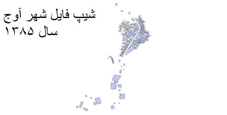 دانلود شیپ فایل بلوکهای آماری شهر آوج سال 1385