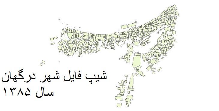 دانلود شیپ فایل بلوکهای آماری شهر درگهان سال 1385