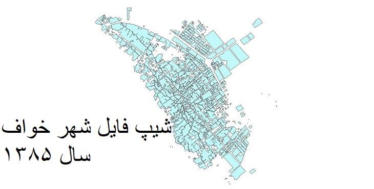 دانلود شیپ فایل بلوک های آماری شهر خواف
