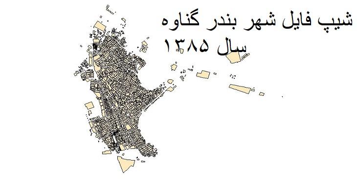 دانلود شیپ فایل بلوکهای آماری شهر بندر گناوه سال 1385