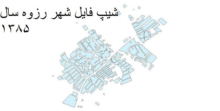 دانلود شیپ فایل بلوک های آماری شهر رزوه
