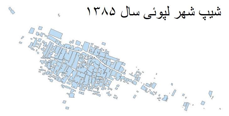 دانلود شیپ فایل بلوک آماری شهر لپوئی 1385