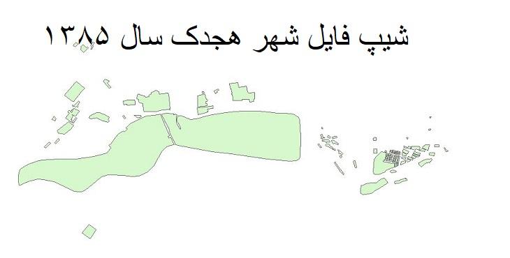 دانلود شیپ فایل بلوک آماری شهر هجدک سال 1385