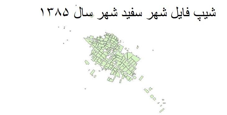 دانلود شیپ فایل بلوک های آماری شهر سفیدشهر