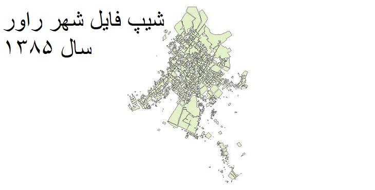 دانلود شیپ فایل بلوک های آماری شهر راور