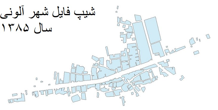 دانلود شیپ فایل بلوک های آماری شهر آلونی