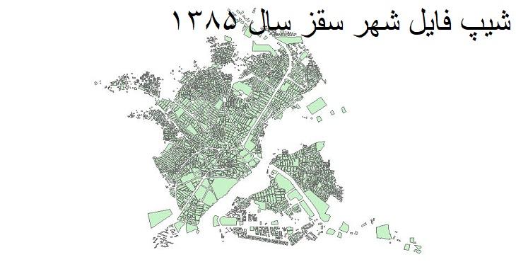 دانلود شیپ فایل بلوکهای آماری شهر سقزسال 1385
