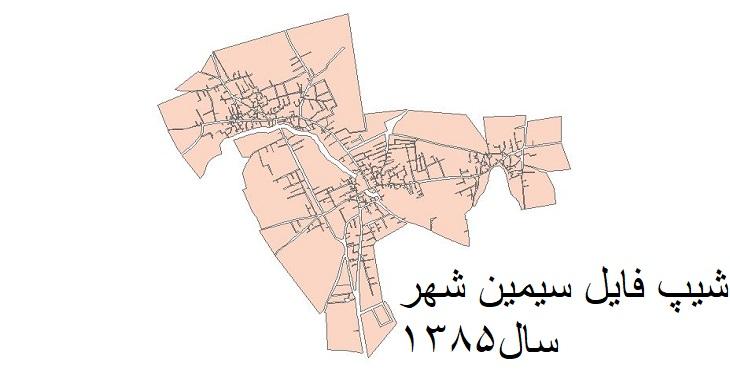 دانلود شیپ فایل بلوکهای آماری سیمین شهر سال 1385