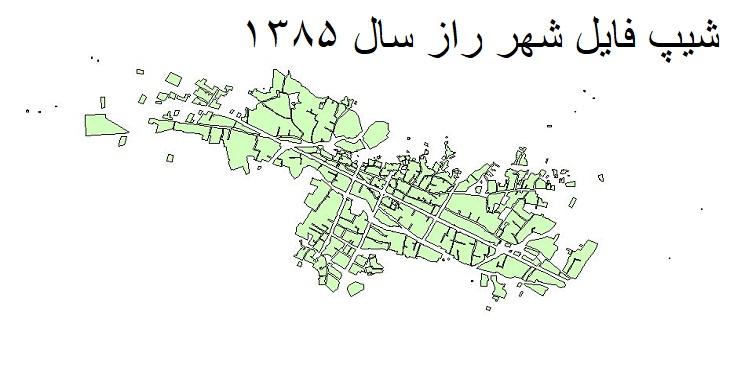 دانلود شیپ فایل بلوک آماری شهر راز سال ۱۳۸۵