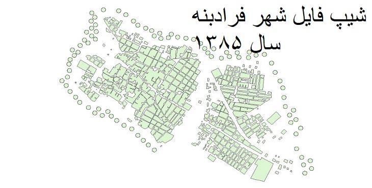 دانلود شیپ فایل بلوکهای آماری شهر فرادبنه سال 1385