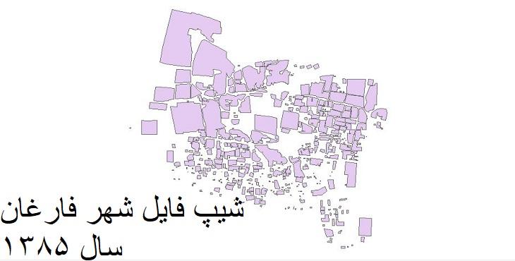 دانلود شیپ فایل بلوکهای آماری شهر فارغان سال 1385