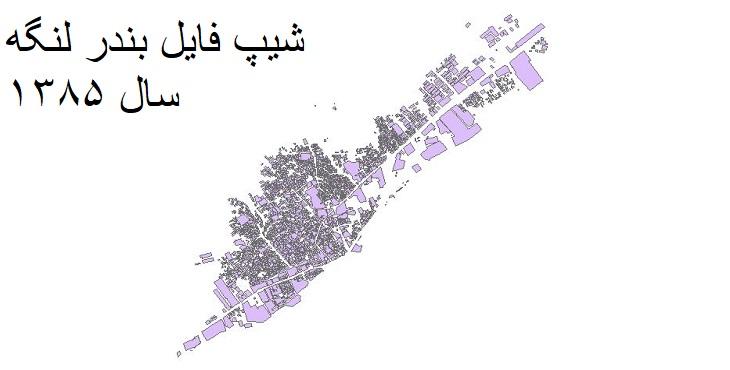 دانلود شیپ فایل بلوکهای آماری شهر بندرلنگه سال 1385