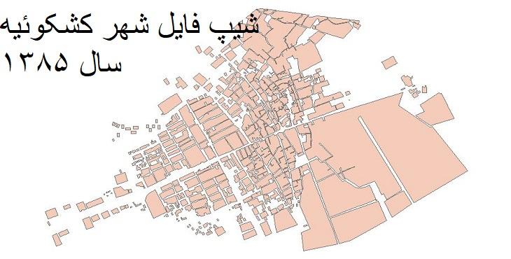 دانلود شیپ فایل و بلوک های آماری شهرکشکوئیه 1385