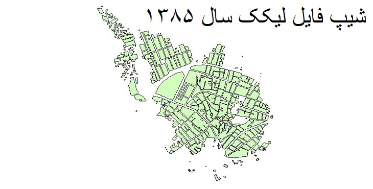 دانلود شیپ فایل بلوکهای آماری شهر لیکک سال 1385
