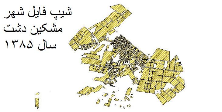 دانلود شیپ فایل بلوک های آماری شهر مشکین دشت