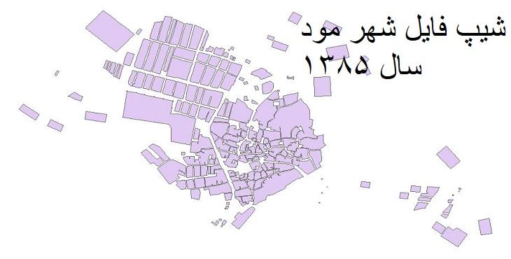 دانلود شیپ فایل بلوک آماری شهر مود سال ۱۳۸۵