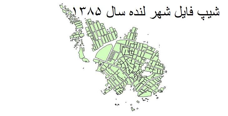 دانلود شیپ فایل بلوکهای آماری شهر لنده سال 1385