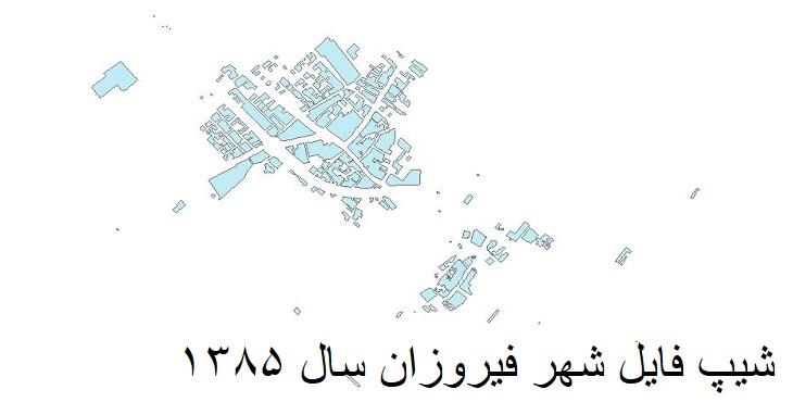 شیپ فایل بلوک آماری شهر فیروزان سال 1385