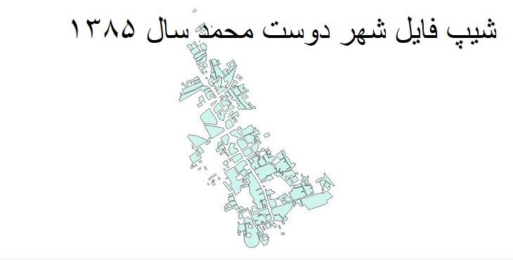 دانلود شیپ فایل بلوک های آماری شهر دوست محمد