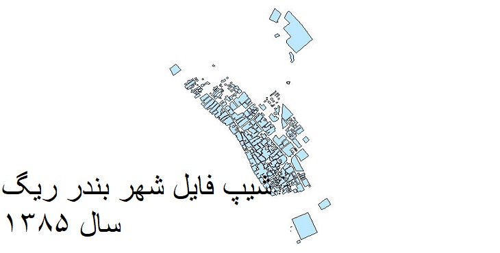دانلود شیپ فایل بلوکهای آماری شهر بندر ریگسال 1385