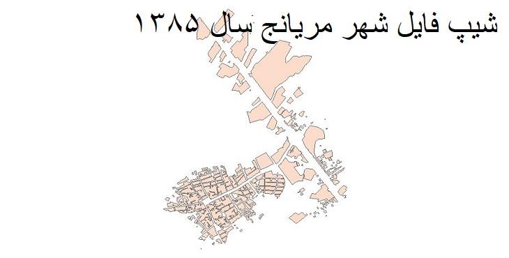 شیپ فایل بلوک آماری شهر مریانج سال 1385