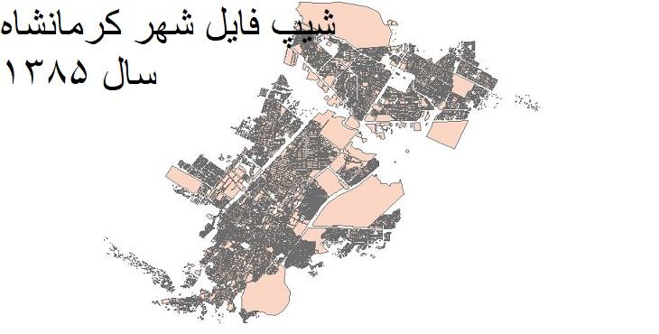 دانلود شیپ فایل بلوک آماری شهر کرمانشاه سال ۱۳۸۵