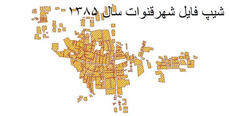 دانلود شیپ فایل بلوک آماری شهر قنوات سال ۱۳۸۵