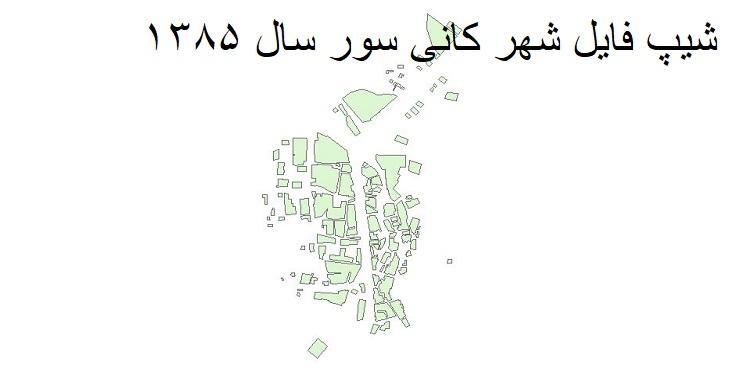 دانلود شیپ فایل بلوکهای آماری شهر کانی سورسال 1385