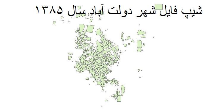 دانلود شیپ فایل بلوک های آماری شهر دولت آباد
