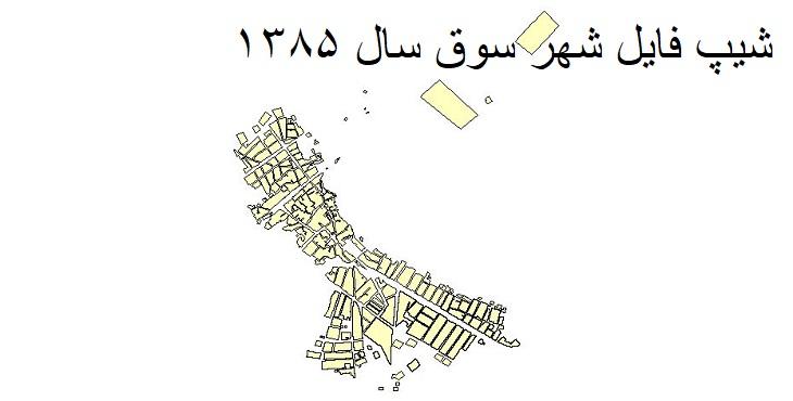 دانلود شیپ فایل بلوکهای آماری شهر سوق سال 1385