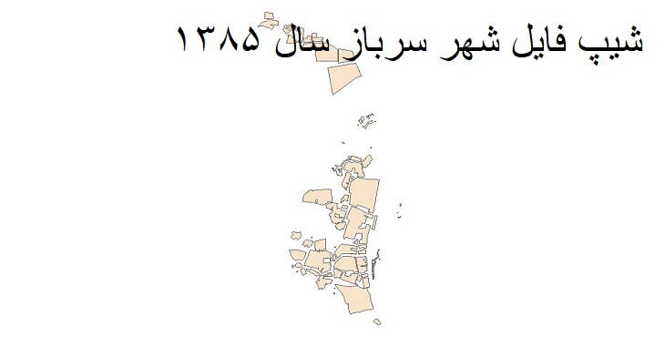 دانلود شیپ فایل بلوک آماری شهر سرباز سال ۱۳۸۵