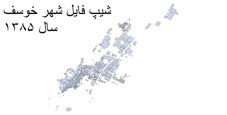 دانلود شیپ فایل بلوک آماری شهر خوسف سال ۱۳۸۵