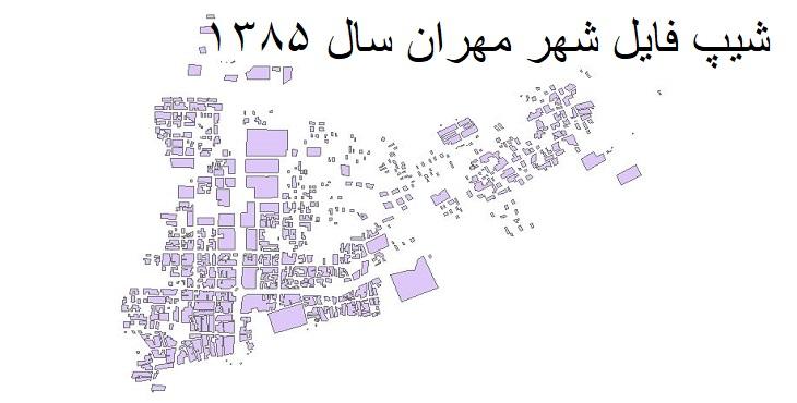 دانلود شیپ فایل بلوکهای آماری شهر مهران سال 1385