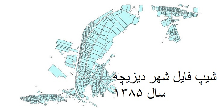دانلود شیپ فایل بلوک های آماری شهر دیزیچه
