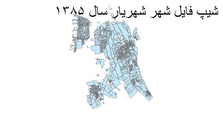 دانلود شیپ فایل بلوک های آماری شهر شهریار