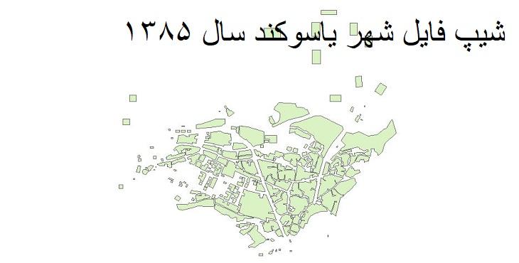 دانلود شیپ فایل بلوکهای آماری شهر یاسوکندسال 1385