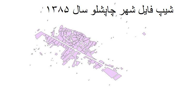 دانلود شیپ فایل بلوک های آماری شهر چاپشلو