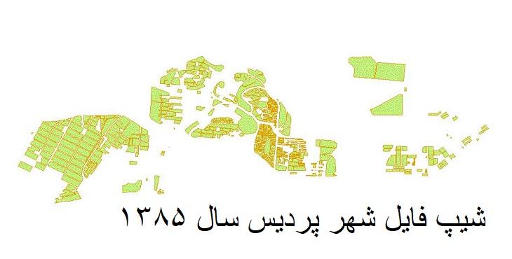 دانلود شیپ فایل بلوک های آماری شهر پردیس