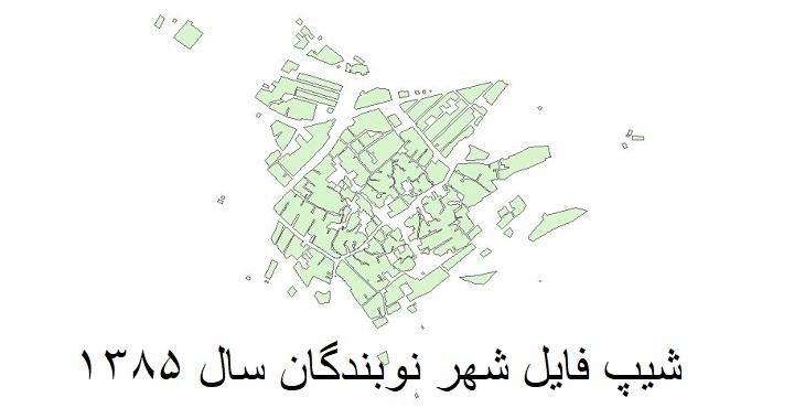 دانلود شیپ فایل بلوک آماری شهرنوبندگان 1385