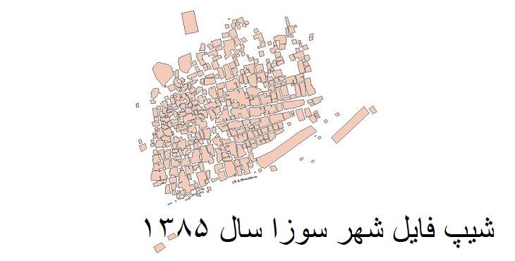 دانلود شیپ فایل بلوکهای آماری شهر سوزا سال 1385