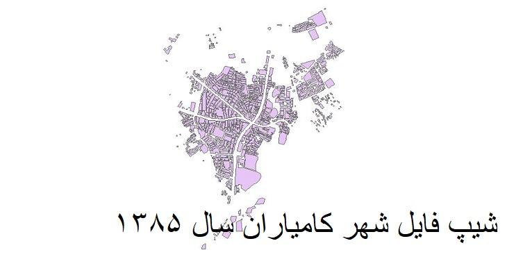 دانلود شیپ فایل بلوکهای آماری شهر کامیارانسال 1385