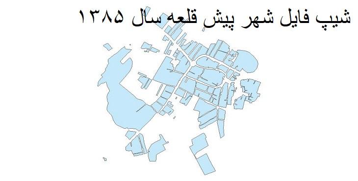 دانلود شیپ فایل بلوک آماری شهر پیش قلعه سال ۱۳۸۵