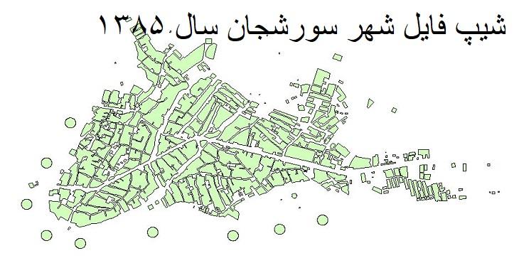 دانلود شیپ فایل بلوکهای آماری شهر سورشجان سال 1385
