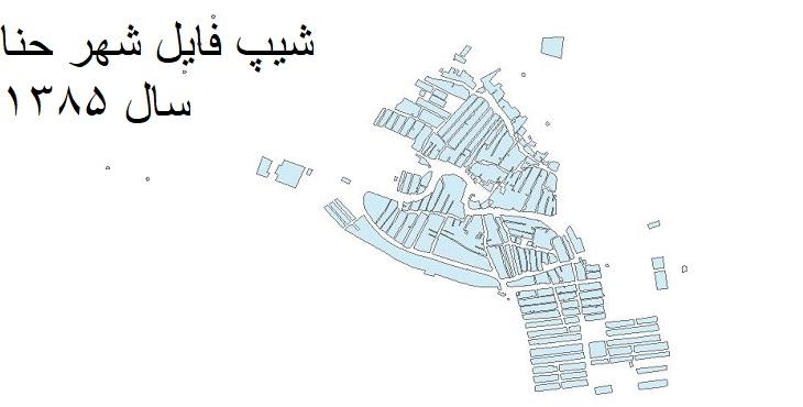 دانلود شیپ فایل بلوک های آماری شهر حنا