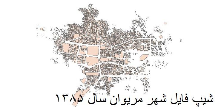 دانلود شیپ فایل بلوکهای آماری شهر مریوان سال 1385