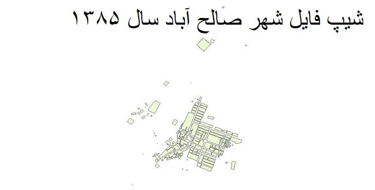 دانلود شیپ فایل بلوک آماری شهر صالح آباد سال ۱۳۸۵